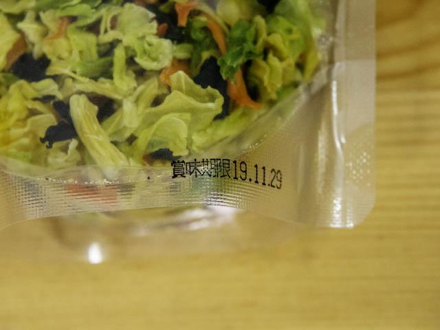 乾燥野菜 賞味期限