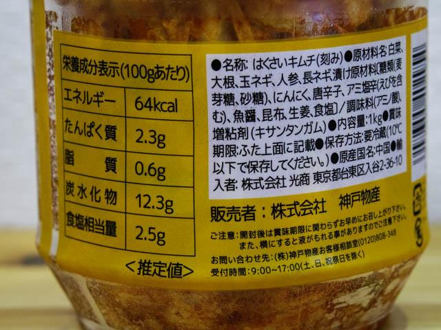 業務スーパー-白菜キムチ パッケージ-背面