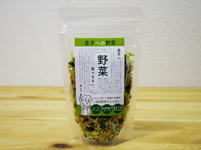 乾燥野菜 パッケージ