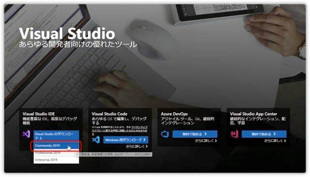 プログラミング興味があるなら VisualStudioトップページ