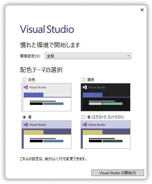 プログラミング興味があるなら VisualStudioテーマ