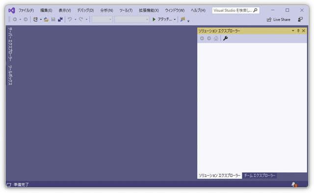 プログラミング興味があるなら VisualStudio起動