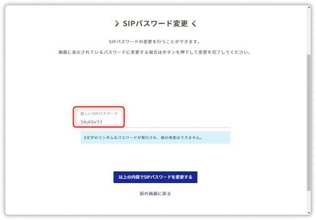 SMARTalkが着信しない 新しいSIPパスワード画面