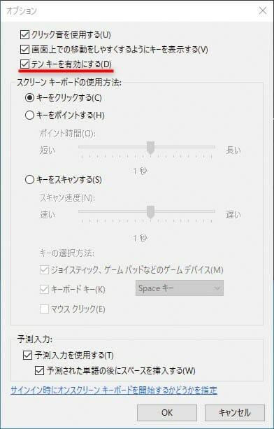 テンキーNumLock画面表示 スクリーンキーボード-オプション