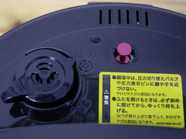 ショップジャパン-クッキングプロ 圧力切り替えバルブ