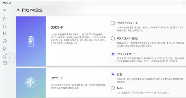 ASUS-ZenBookProDuo 充電モード