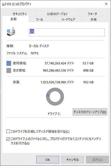 ASUS-ZenBookProDuo SSD空き容量