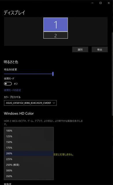 ASUS-ZenBookProDuo 拡大縮小とレイアウトの設定-メイン