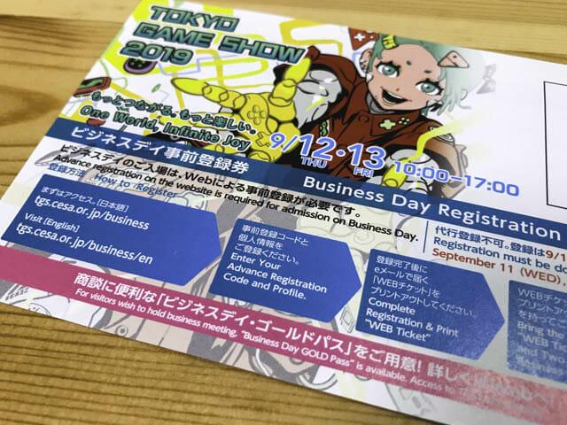 Amazonセール 東京ゲームショーチケット