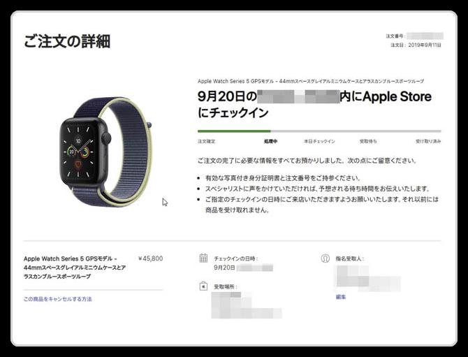 AppleEvent201909 AppleWatch注文
