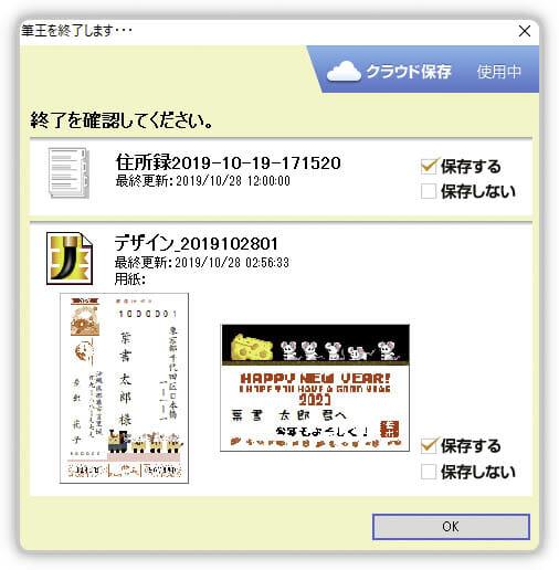 筆王24 データファイル