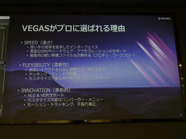 VEGAS-Pro17説明会 VEGASがプロに選ばれる理由