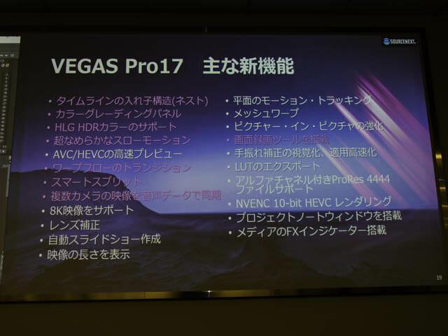 VEGAS-Pro17説明会 主な新機能