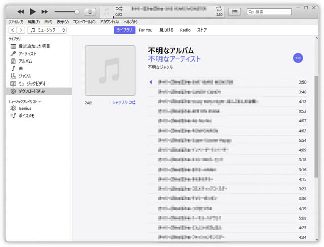AppleWatch単体でAmazonMusicを聴く iTunes-アルバム