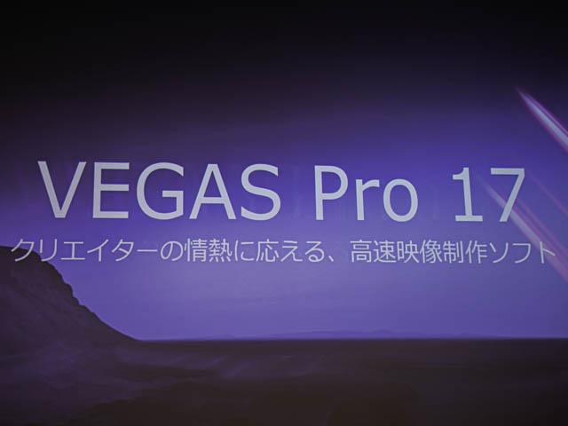VEGAS-Pro17説明会 タイトル