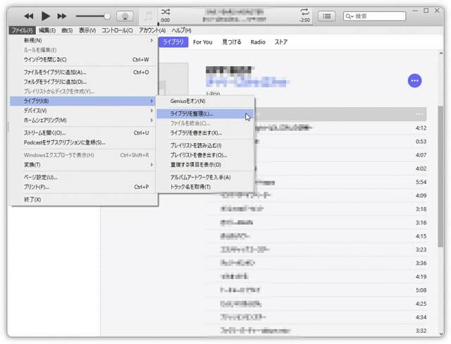 AppleWatch単体でAmazonMusicを聴く iTunes-ライブラリを整理