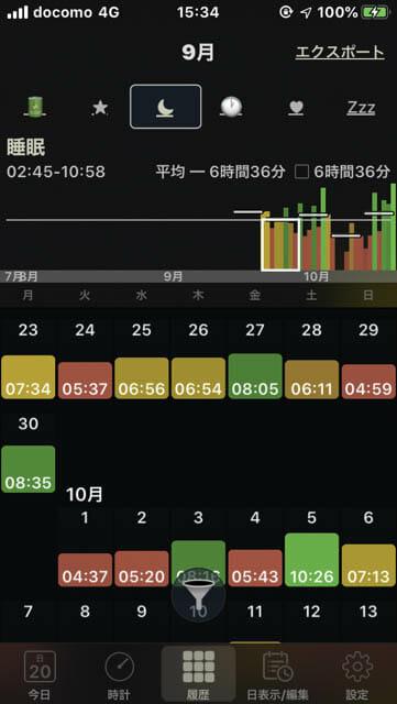 AppleWatchSeries5使用1か月 AutoSleep