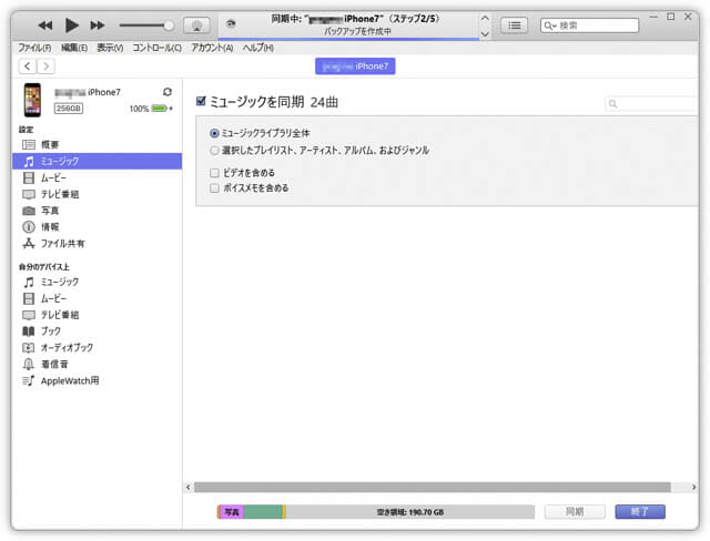 AppleWatch単体でAmazonMusicを聴く iTunes-同期