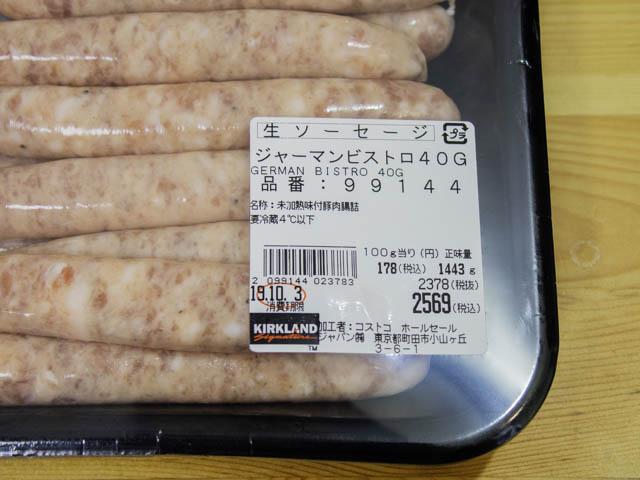コストコ-生ソーセージ 価格