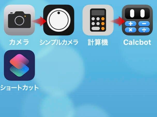 コントロールセンターからサードパーティ製アプリの起動 代替アプリ