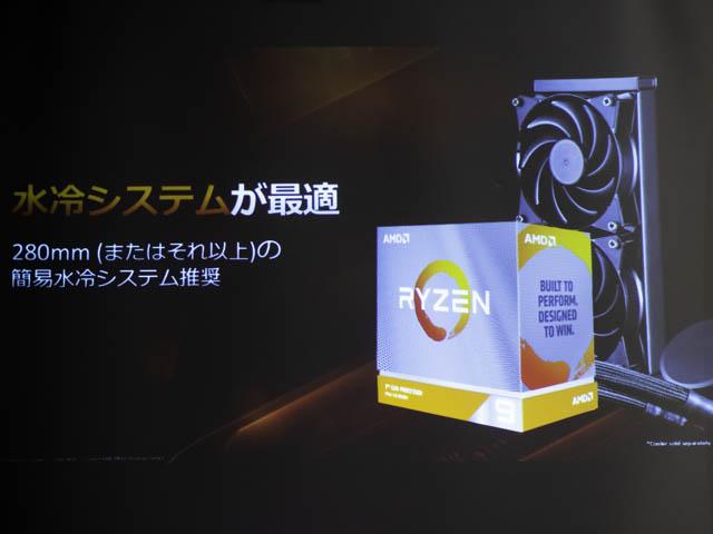 AMD-Ryzen-9-3950X 消費電力-水冷式推奨