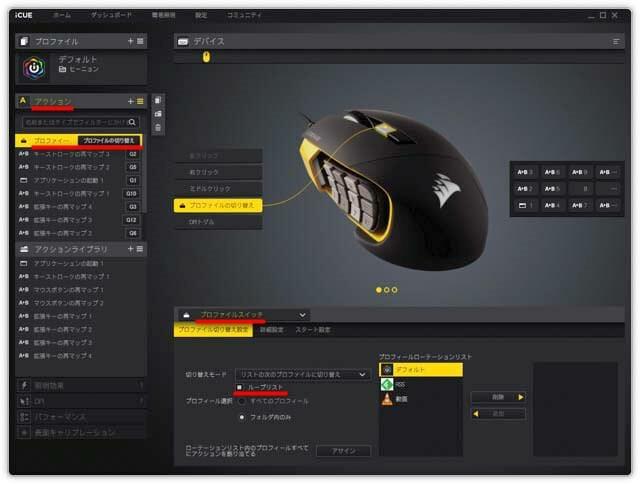 多ボタンゲーミングマウスCorsair-SCIMITAR-PRO-RGB iCUE-プロファイルスイッチ