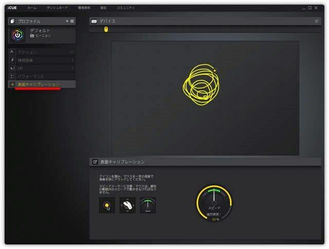 多ボタンゲーミングマウスCorsair-SCIMITAR-PRO-RGB 表面キャリブレーション