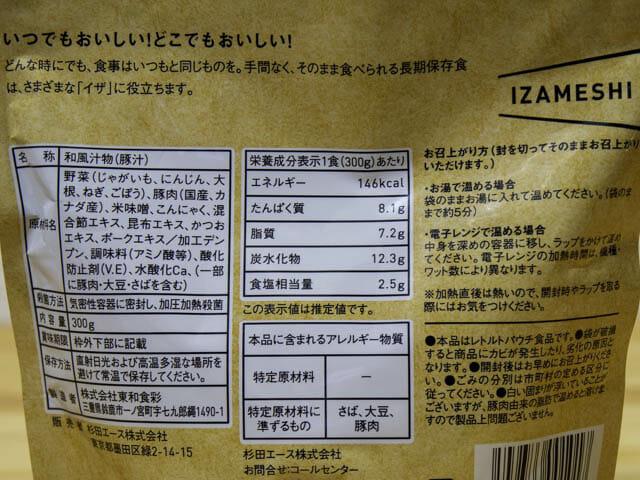 IZAMESHI(イザメシ) まんぞく豚汁-説明