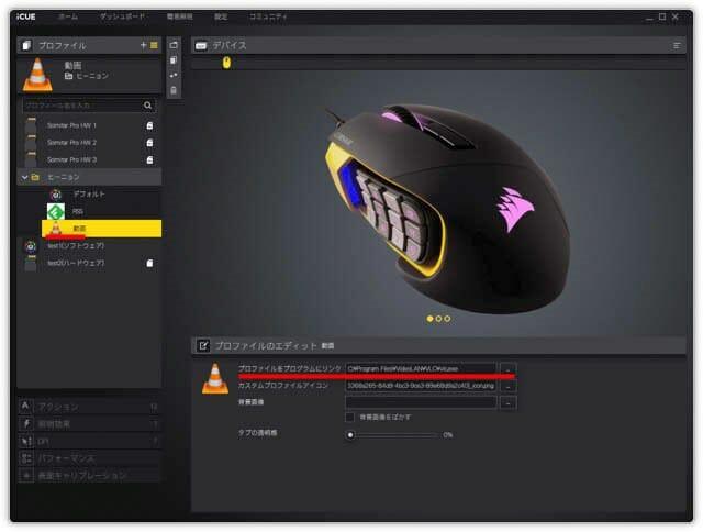 多ボタンゲーミングマウスCorsair-SCIMITAR-PRO-RGB iCUE-プロファイル-プログラムにリンク