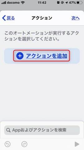コントロールセンターからサードパーティ製アプリの起動 設定方法6