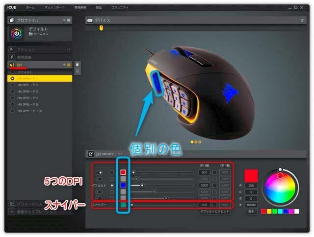 多ボタンゲーミングマウスCorsair-SCIMITAR-PRO-RGB iCUE-DPI