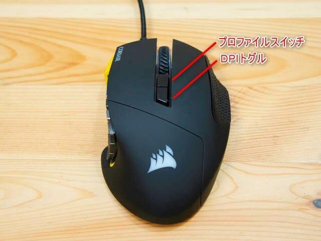 多ボタンゲーミングマウスCorsair-SCIMITAR-PRO-RGB ホイール下ボタン