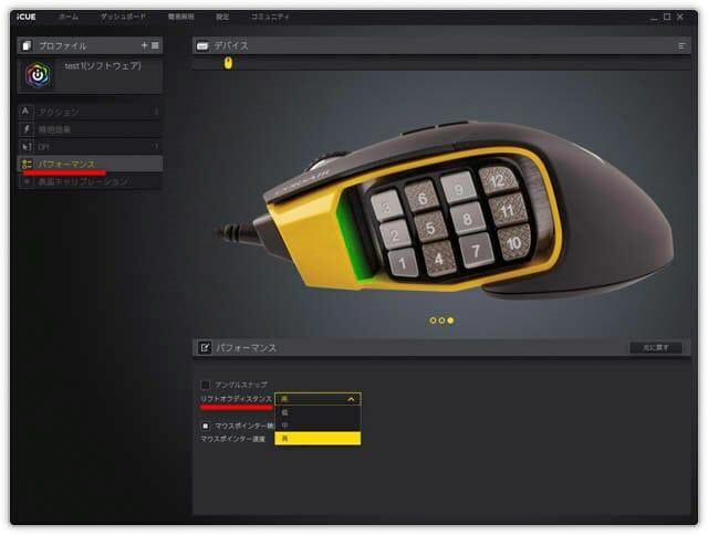 多ボタンゲーミングマウスCorsair-SCIMITAR-PRO-RGB パフォーマンス