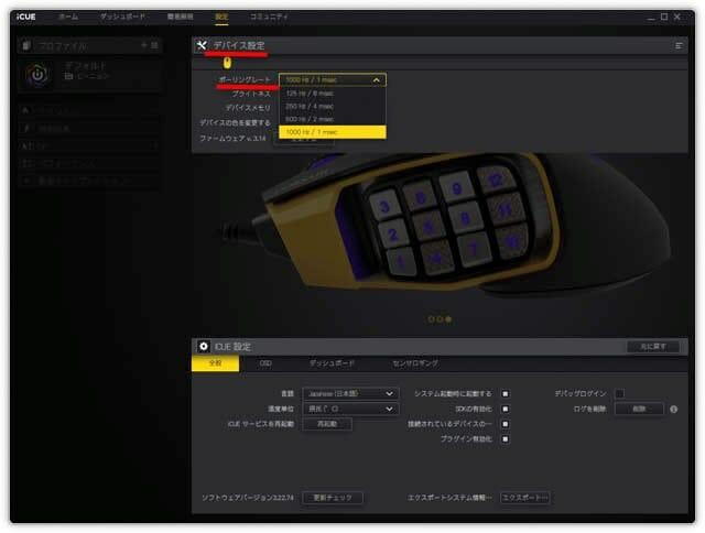 多ボタンゲーミングマウスCorsair-SCIMITAR-PRO-RGB デバイス設定
