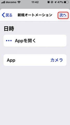 コントロールセンターからサードパーティ製アプリの起動 設定方法5