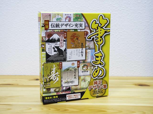 筆まめ30 デザイン集-パッケージ