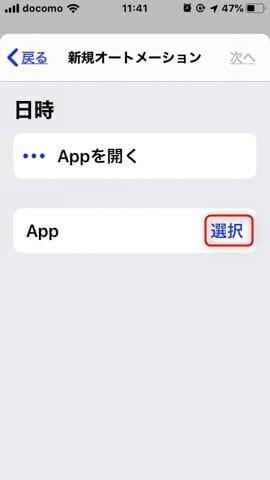 コントロールセンターからサードパーティ製アプリの起動 設定方法3