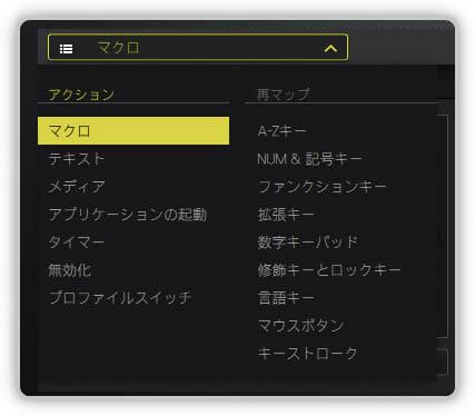 多ボタンゲーミングマウスCorsair-SCIMITAR-PRO-RGB iCUE-アクション
