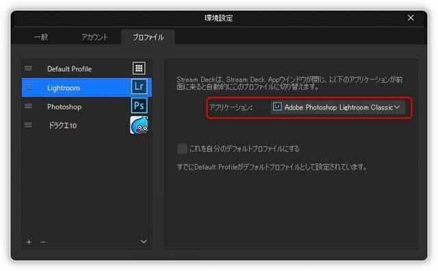 ElgatoStreamDeck プロファイルのアプリケーション
