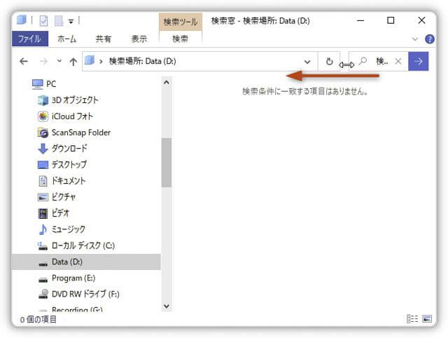 エクスプローラーの検索ボックスが小さい 広げる