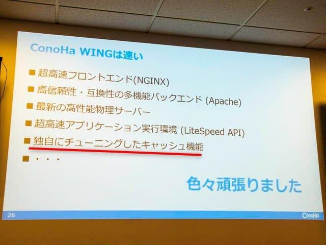 レンタルサーバーConoHa-WING 国内最速-チューニング