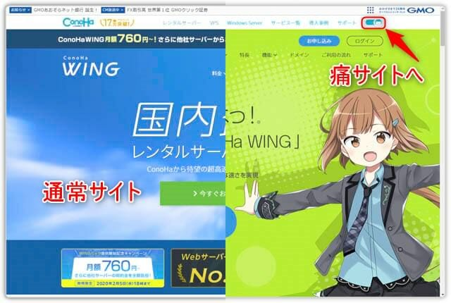 レンタルサーバーConoHa-WING 痛サイト