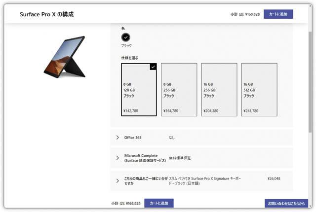 SurfaceProX購入時の注意事項 価格