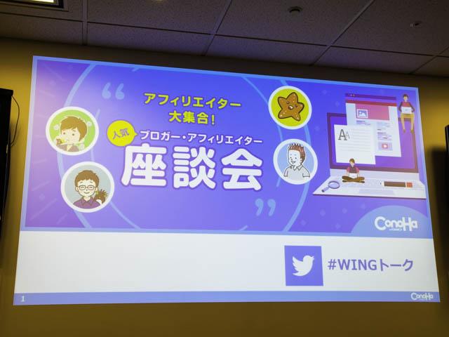 レンタルサーバーConoHa-WING 国内最速-座談会