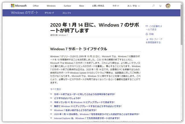 Windows7_公式サイト