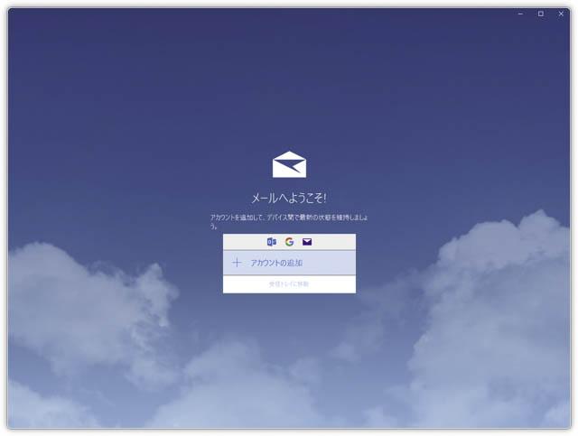 Windows10標準メール文字化け 初期画面