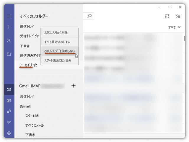 Windows10標準メール文字化け メール重複