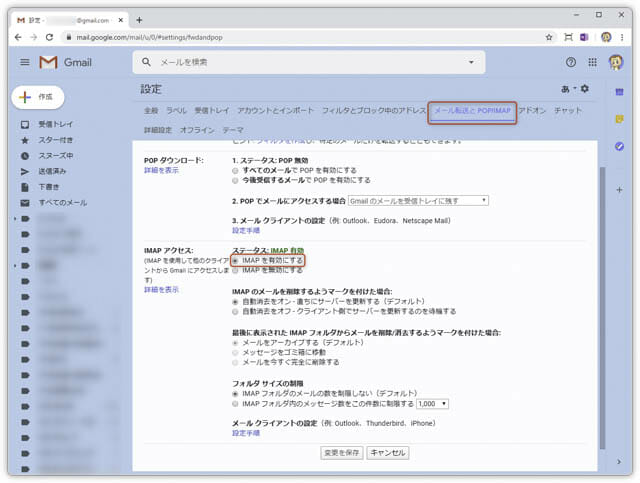 Windows10標準メール文字化け GMail設定