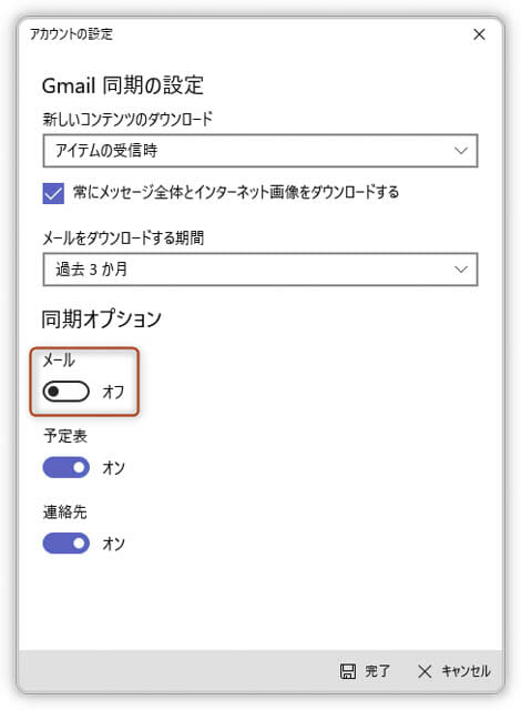 Windows10標準メール文字化け GMail同期の設定