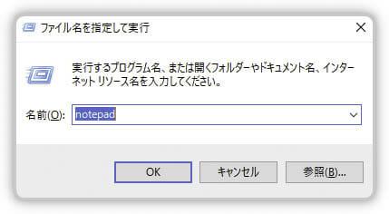 エクスプローラー-ショートカット ファイル名を指定して実行